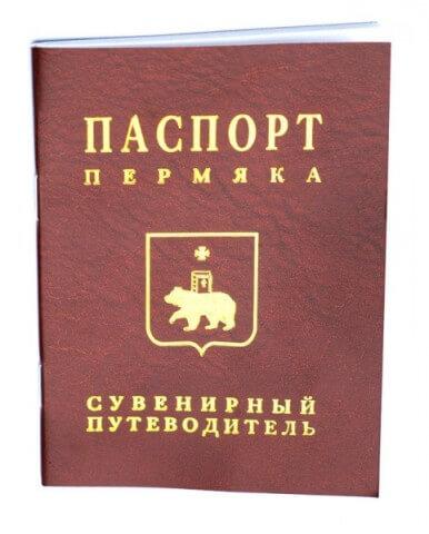 Паспорт пермяка