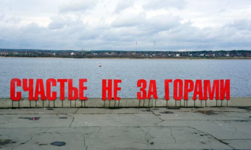 Счастье не за горами Пермь